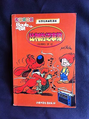 Boule Et Bill Edition Chinoise Roba Bd Comic Book Chinese Chine China Spirou