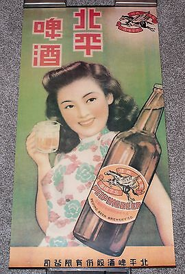 "Chinese Peiping Beer Advertising Poster Asian Woman Vintage Style 15.5"" X 30"""