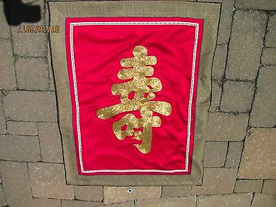 A Vintage Chinese Silk Embroidery With Gold Wrapped Thread Picture With Backing