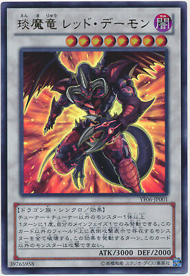 Yu-Gi-Oh YF06-JP001  Hot Red Dragon Archfiend - Ultra New
