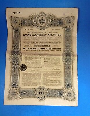 1906 Imperial Russian Govt Bond With Coupons (17jul3-59)FV