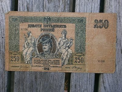 Russian 250 Ruble 1918 Banknote