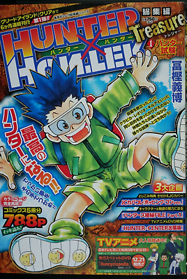 JAPAN Yoshihiro Togashi: Hunter x Hunter Treasure 1 (Magazine Book) W/Book Cover