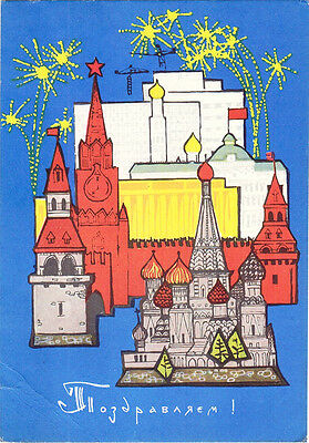 1967 SOVIET RUSSIAN GREETINGS postcard Silhouettes of Moscow Salutes