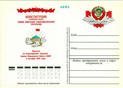 1977 Soviet Russian letter cover CONSTITUTION OF THE USSR