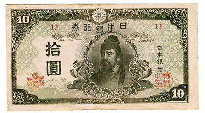 1945 - BANK OF JAPAN 10 YEN #77a BLOCK 11 - HIGH VF