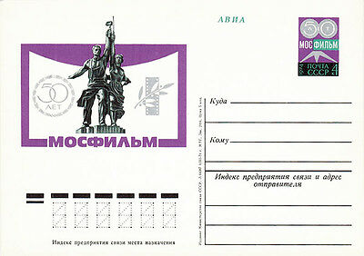 """1974 SOVIET postcard """"50 years to MOSFILM"""" (movie studios in Moscow)"""