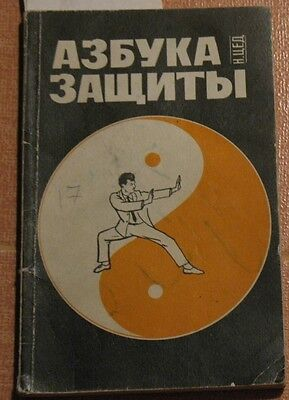 Russian Book Hand-to-hand Fight Wrestling Combat Army Military Fight Protection