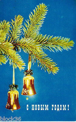 1970 Russian postcard HAPPY NEW YEAR Christmas tree branch and golden bells