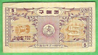 Mpc  Used In  Vietnam Ii  Issued  5 Jeon