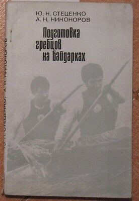 Book Russian Sport boating boat rowing canoe kayak Preparation rowed boating USS