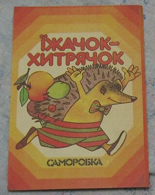 Russian Child Book CARD SET Animal Beast Kid Toy Hedgehog Cunning Home Made Old