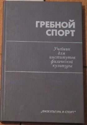 Book Russian Sport Boating Boat Rowing Technique Canoe Kayak Rowed USSR Water