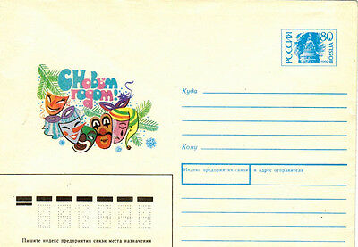 1992 Russian NEW YEAR letter cover CARNIVAL MASKS
