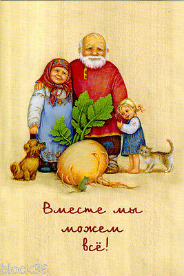 2010 Russian postcard to fairy tale THE TURNIP (РЕПКА)