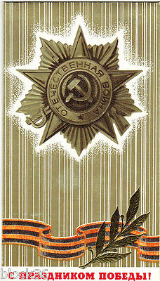 1982 Russian Soviet VICTORY DAY GREETINGS folding postcard Order and ribbon