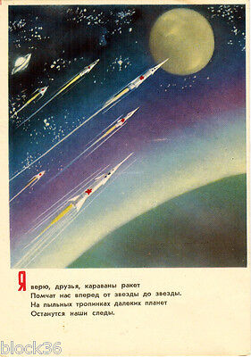 1962 Russian postcard CARAVAN OF SPACESHIPS WILL TAKE US TO OTHER PLANETS