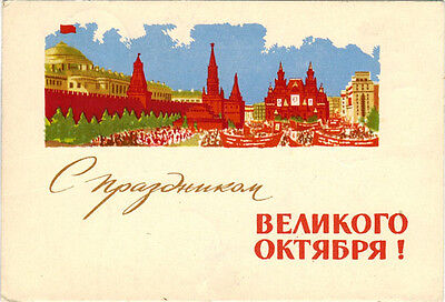 1964 Soviet Russian postcard GLORY TO OCTOBER People march on Red Square