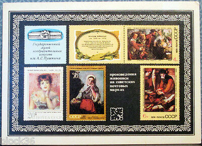 Three (3)Soviet postcards SOVIET POSTAL STAMPS WITH PAINTINGS IN RUSSIAN MUSEUMS