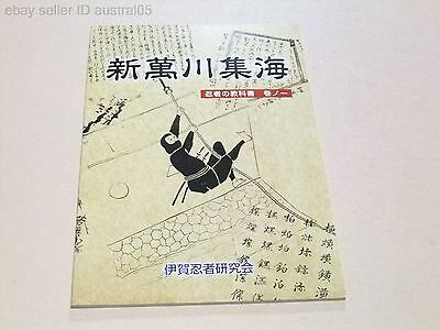 Shin Bansen Shukai Illustrated Ninja and Ninjutsu Book Redable Guide to Ninja
