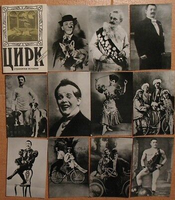 Lot 14 Soviet Russian POSTCARD SET PC Circus Arena Clown Photo comedian Comic Ol