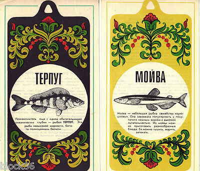 Three Russian advertisements of FISHES SOLD IN SOVIET STORES (with recipes)