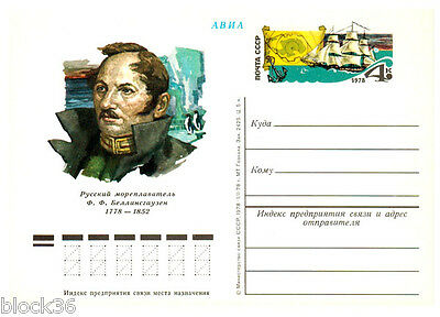 1978 postcard Russian officer and explorer F.F.Bellingshausen