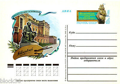 1980 Russian postcard 100 years since the opening of I.K. AIVAZOVSKY'S gallery