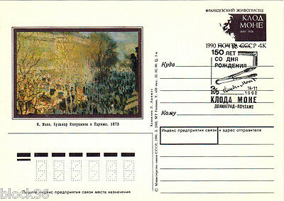 1990 Russian FDC postcard 150 YEARS since birth of French artist CLAUDE MONET
