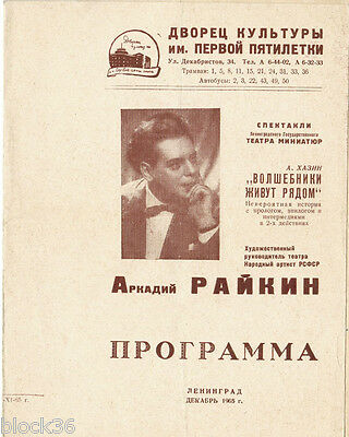 1965 Program for MAGICIAN LIVE BESIDE US by Arkady Raikin's MINIATURES' THEATER