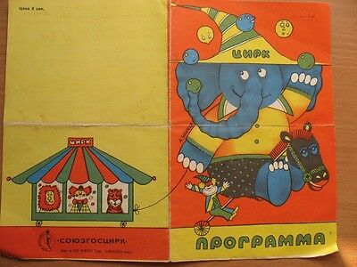 Russian Advertising Booklet Soviet Circus Rare Clown Program Animal Elephant USS