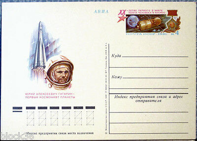 1981 Russian postcard XX YEARS SINCE FIRST MANNED EXIT TO SPACE, Gagarin