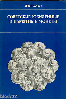 1989 Catalog SOVIET COMMEMORATIVE COINS in Russian