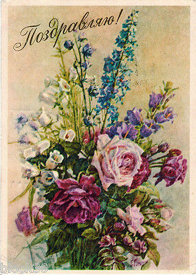 1958 Soviet Russian postcard GREETINGS! Bouquet of different flowers