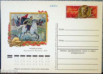 1977 Soviet postcard 90 years since birth of RED ARMY COMMANDER VASILY CHAPAEV
