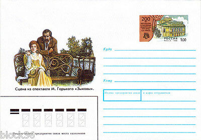 1998 Russian letter cover 200 YEARS TO MOSCOW DRAMA THEATER named after M.GORKY