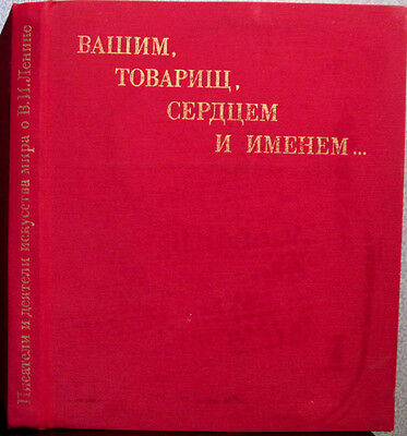 """""""Comrade, with your heart and name… """"Writers & artists of the world about Lenin"""