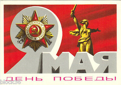 1978 Russian Soviet VICTORY DAY postcard Order and monument in Volgograd