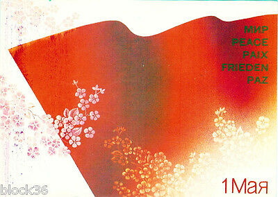 1990 Russian postcard MAY 1 Holiday Flag with word PEACE in five languages
