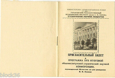 1960 Invitation to Student's Conference at State Medical Institute in Gorky