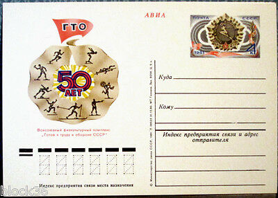1981 Russian postcard 50 YEARS TO GTO Ready for Labour-Defence of the USSR