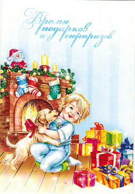 HAPPY BOY WITH PUPPY AND GIFTS Modern Russian postcard
