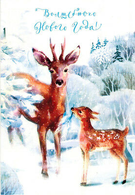 YOUNG DEER AND MAMA DEER ON WINTER DAY Modern Russian postcard