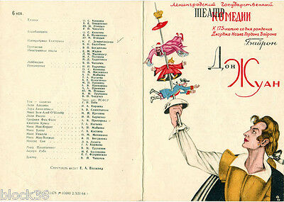 1964 Program for play DON-JUAN in Comedy Theater Drawing by N.Akimov