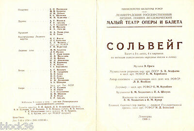 1966 SOLVEIG Program for ballet staged by L.Yakobson in Malyi Theater Leningrad