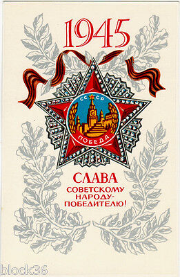 1973 Russian postcard  GLORY TO SOVIET NATION - NATION OF VICTORS!