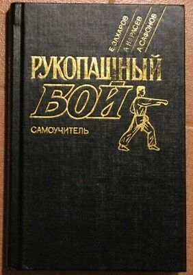 Russian Book Hand-to-hand Fight Wrestling combat Fight Manual Teach-yourself Mil