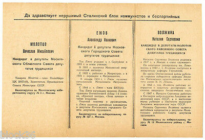 1950 SOVIET INVITATION FOR ELECTIONS IN MOSCOW (VERY RARE - 500 only)