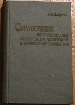 Russian Book Fishing Nets Gear Fish Tying Hook Tackle USSR Vintage HOOK Trade