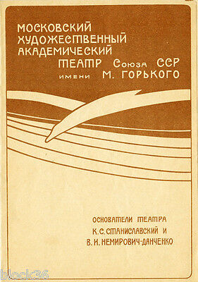 1964 Russian Program for THE WINTER OF OUR DISCONTENT (J.Steinbeck) in Moscow